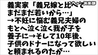 【修羅場】義実家「義兄嫁と比べてまだまだ若いから…」→不妊に悩む義兄...