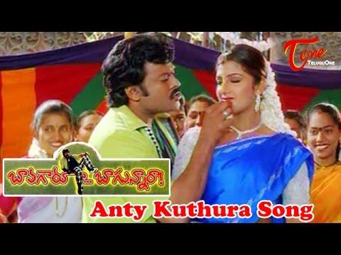 Bavagaru Baagunnara Movie Songs | Aunty Kuthura | Chiranjeevi | Ramba | Mani Sharma
