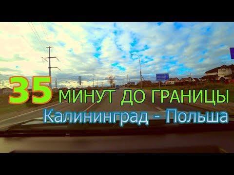 Калининград - Польша, за 35 минут до границы. На машине в Польшу. Дорога до границы. Polska, Granica