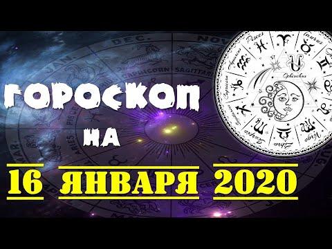 Гороскоп на завтра 16 января 2020 для всех знаков зодиака. Гороскоп на сегодня 16 января | Астрора