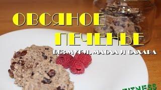 Овсяное печенье: 4 ингредиента FIT RECIPE! CookinJoy! Постный рецепт