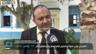 مصر العربية | التعليم في تونس.. هجرة نحو المدارس الخاصة وإصلاح ينتظره التعليم العام
