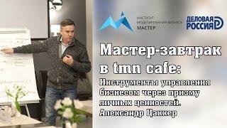 Мастер-завтрак в tmn cafe: Инструменты управления бизнесом через призму личных ценностей