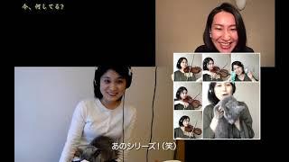 「今、何してる?」第3回 須賀麻里江さん(ヴァイオリン奏者)