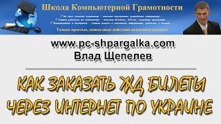 видео жд билеты Украина