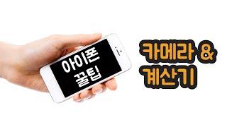 아이폰 사용꿀팁 두가지 사진밝게찍기와 계산기오타수정하기