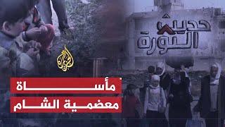 حديث الثورة -حصار وتجويع النظام لمدن ريف دمشق