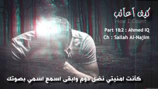 Ahmed IQ & Sallah Alnajim ~ كيف آعآتب ( Lyrics Video ) راب عراقي