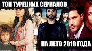 ТОП турецких сериалов Весна-Лето 2019