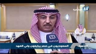 السعوديون في مصر يبايعون ولي العهد