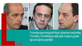 Իրավապաշտպանների գնահատականը Դանիել Իոաննիսյանի դեմ հարուցված դատական գործին