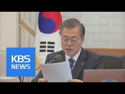 Constitutional Revision | KBS뉴스 | KBS NEWS