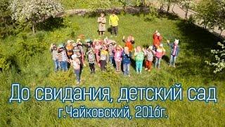видео до свидания детский сад