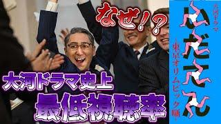 『いだてん②』日本人凄すぎ!オリンピックの歴史と最低視聴率の理由を解説
