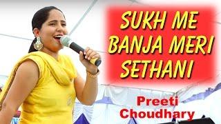Latest Haryanvi Dance 2016 || Sukh Me Banja Meri Sethani || New Ragni || Preeti Choudhary