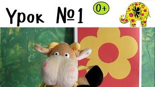 Развивающие игры  для малышей. Урок 1. ЦВЕТНЫЕ КАРТИНКИ. УЧИМ ЦВЕТА. Детские книги