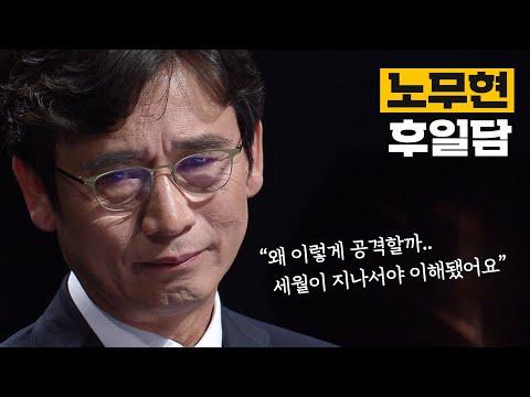 [J 훅] 유시민이 말하는 '노무현이 언론에 유독 난도질당했던 이유'