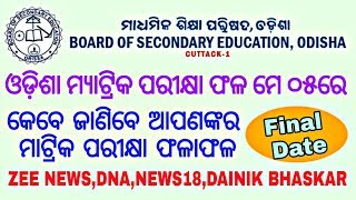 BSE Odisha Matric Result 2018 – HSC Odisha Class 10th Results To Be Declared On  May 5 Check
