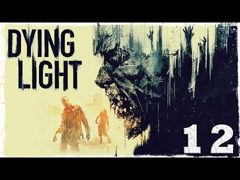 Смотреть прохождение игры [Coop] Dying Light. #12: Подстава.