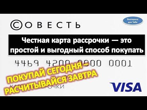 Карта рассрочки «Совесть» - беспроцентная рассрочка до 300 000 рубл.