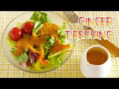 Ginger Dressing (Japanese Restaurant Style) アメリカのジャパレスで大人気!ジンジャードレッシングの作り方 - OCHIKERON
