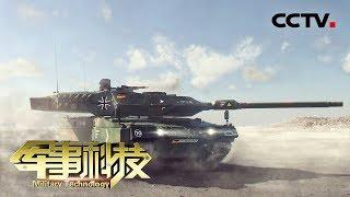 《军事科技》 20190706 兵器连连看——①世界著名主战坦克| CCTV军事