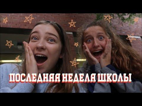 последние дни школы (vlog 26) | Polina Sladkova