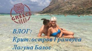 Крит: Экскурсии,О-в  Грамвуса, еда на корабле, лагуна Балос(Часть 3, в которой я рассказываю о наших экскурсиях на Крите ( если для вас это скучно, то можно перемотать..., 2015-09-24T21:11:43.000Z)