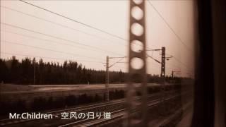 Mr Children - 空风の归り道