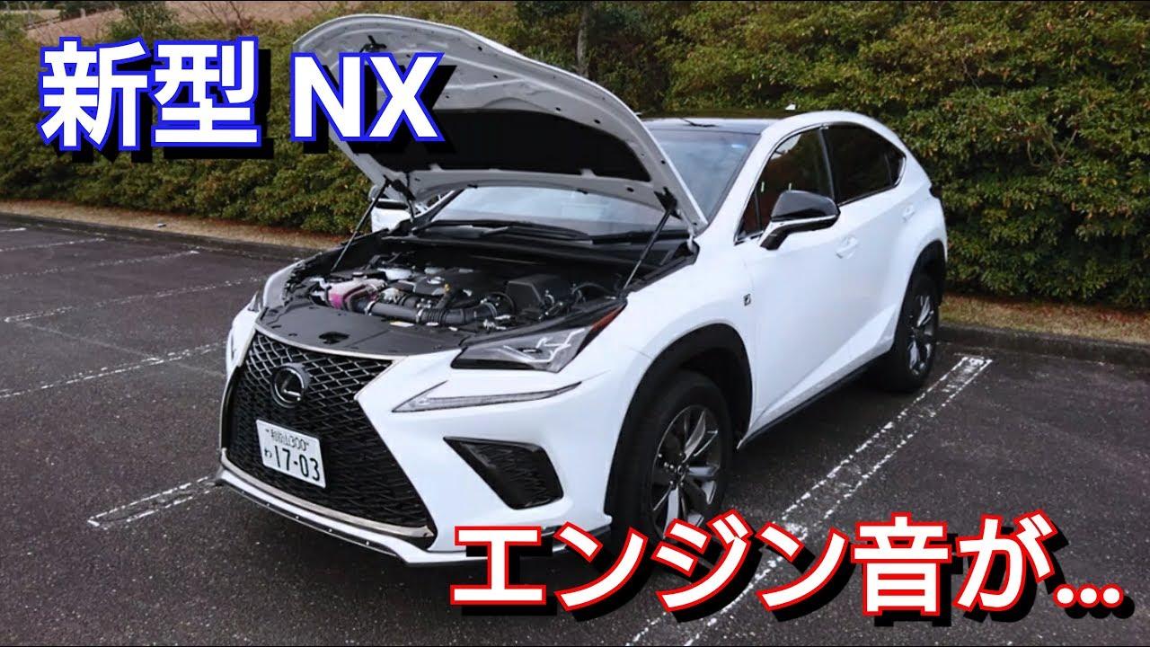 Nx 新型 レクサス