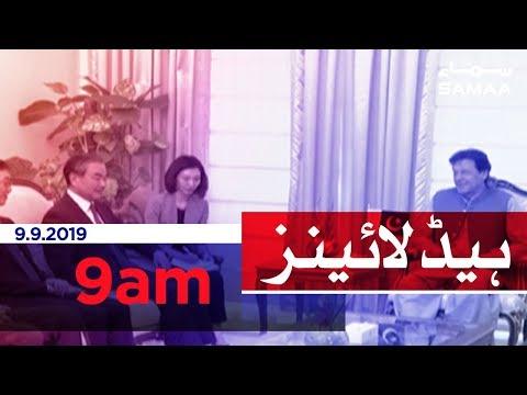 Samaa Headlines - 9AM - 9 September 2019