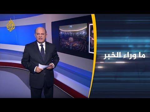 ماوراء الخبر-هل سيفرض الكونغرس عقوبات على الضالعين باغتيال خاشقجي؟  - نشر قبل 12 ساعة