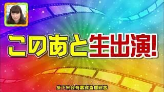 171202 不待午間! (松岡茉優) 松岡茉優 検索動画 16