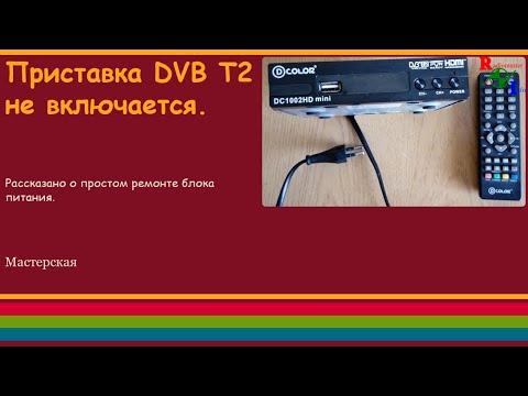 Приставка DVB T2 не включается.