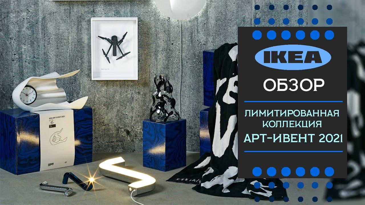 IKEA АРТ ИВЕНТ 2021 Лимитированная коллекция икеа