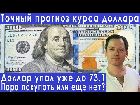 Когда покупать валюту прогноз курса доллара евро рубля валюты нефти акции Газпрома на июнь 2021