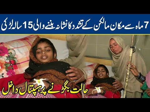 15-year-old housemaid going through horrific pain   Lahore News HD