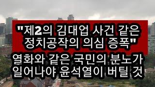 박범계 저격 문화일보 사설을 주목한다!