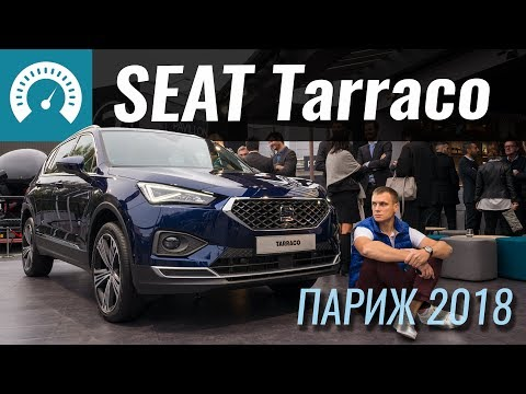SEAT Tarraco 1-е поколение Кроссовер