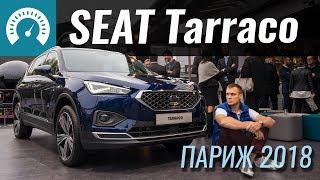 SEAT Tarraco 2018 обзор в Париже