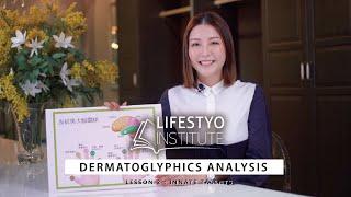【LifestyO Institute】 LifestyO 皮紋分析專家 Rose Chan 陳嘉桓|皮紋分析學 : EP 2 (先天潛能)