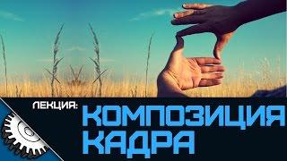 Композиция видео - лекция - Айсбергер