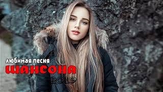 Шансона 2020 Новинка - Лучшие песни года - Супер хиты танцевального Шансона 2019/2020!!Все Хиты!!