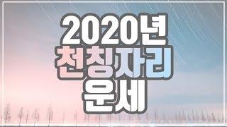 [[별자리운세]] 2020년 천칭자리 운세 9월24~10월22일생 l 신년운세