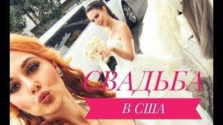 Свадьба в США | сумасшедшая свадьба