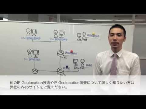 インターネットユーザのIPアドレスを手掛かりに100種類以上の情報を判定する技術「IP Geolocation」を