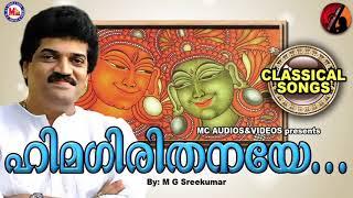 ഹിമഗിരിതനയേ ഹേമലതേ   HIMAGIRI THANAYE HEMALATHE   mc audios and videos  