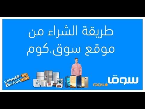 44831273d سوق دوت كوم طريقة الشراء من الموقع و تتبع الشحنه souq com - YouTube