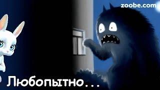 Zoobe Зайка Кто ходит (в гости) по ночам?