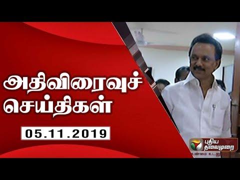 அதிவிரைவு செய்திகள்: 05/11/2019 | Speed News | Tamil News | Today News | Watch Tamil News
